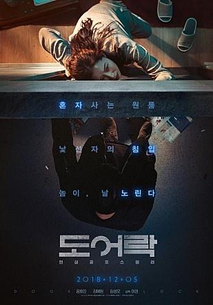 ▲  도어락 포스터ⓒ 메가박스중앙(주)플러스엠